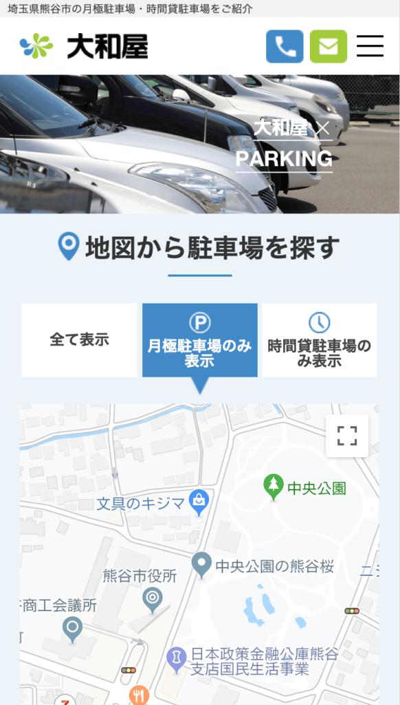 制作実績 大和屋株式会社 駐車場