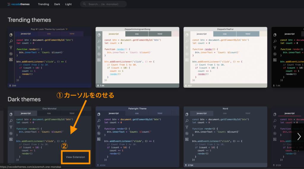 VSCodeのカラーテーマを変更する